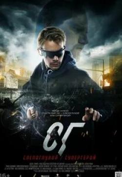 кадр из фильма СГ: Слепоглухой/Супергерой