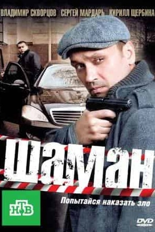кадр из фильма Шаман