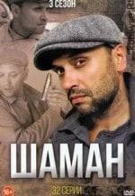 Игорь Ботвин и фильм Шаман. Новая угроза