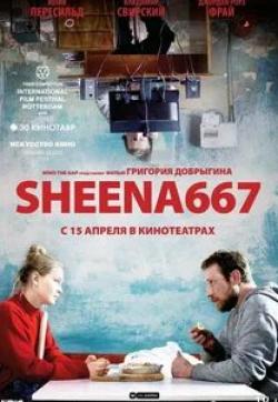 кадр из фильма Sheena667
