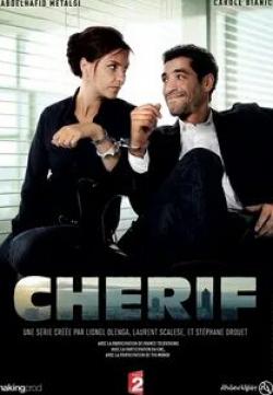 кадр из фильма Шериф