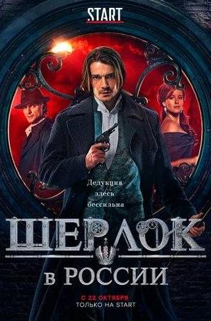 кадр из фильма Шерлок в России