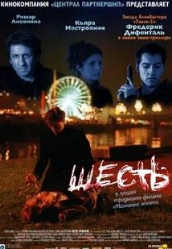 кадр из фильма Шесть