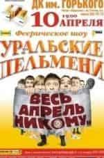 кадр из фильма Шоу Уральских пельменей. Весь апрель - никому