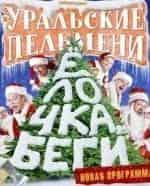 Андрей Рожков и фильм Шоу Уральских пельменей Ёлочка, беги!