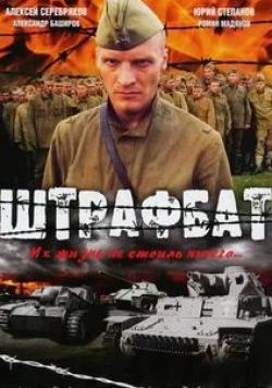 кадр из фильма Штрафбат