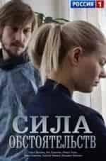 Никита Тезин и фильм Сила обстоятельств