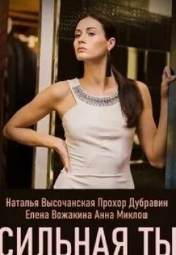 Прохор Дубравин и фильм Сильная Ты (2020)