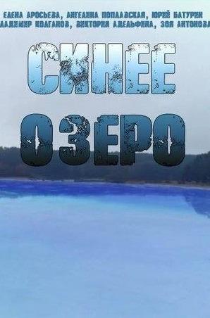 кадр из фильма Синее озеро