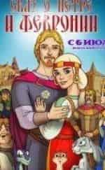 кадр из фильма Сказ о Петре и Февронии