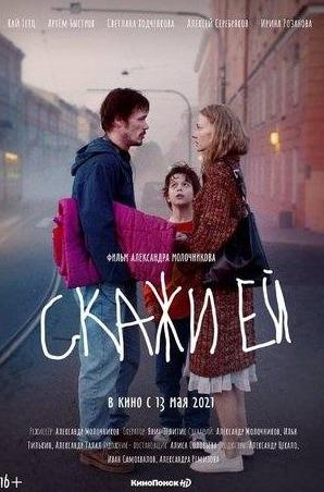 Алексей Серебряков и фильм Скажи ей (2020)