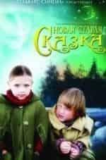 Георгий Вицин и фильм Сказка для больших и маленьких
