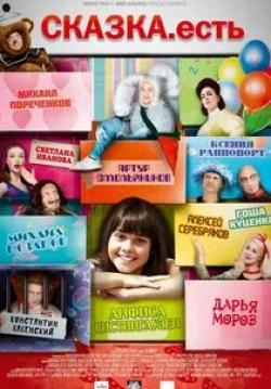 Гоша Куценко и фильм Сказка. Есть (2012)