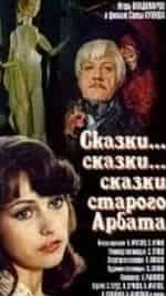 Игорь Владимиров и фильм Сказки... сказки... сказки Старого Арбата