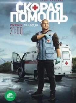 Гоша Куценко и фильм Скорая помощь