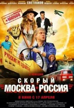 Иван Ургант и фильм Скорый «Москва — Россия» (2014)