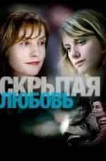 Изабель Юппер и фильм Скрытая любовь