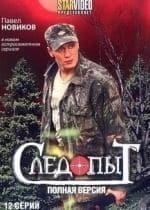 Андрей Фролов и фильм Следопыт