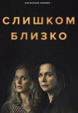 Эмма Робертс и фильм Слишком близко