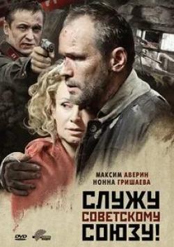 кадр из фильма Служу Советскому Союзу!