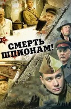 кадр из фильма Смерть шпионам
