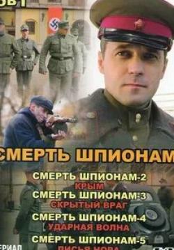 Валерий Золотухин и фильм Смерть шпионам. Ударная волна