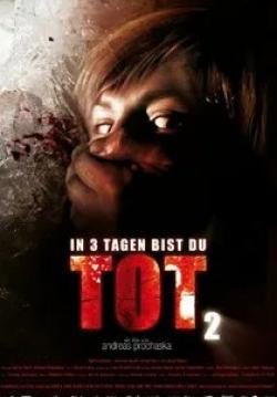 кадр из фильма Смерть в три дня: Часть вторая