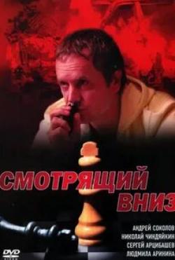 Николай Чиндяйкин и фильм Смотрящий вниз (2002)