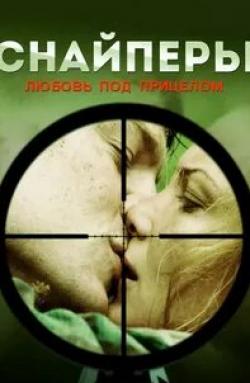 кадр из фильма Снайперы: Любовь под прицелом