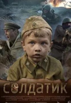кадр из фильма Солдатик