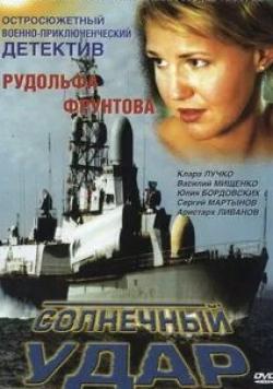 Сергей Астахов и фильм Солнечный удар (2002)