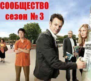 Сообщество претендует на третий сезон