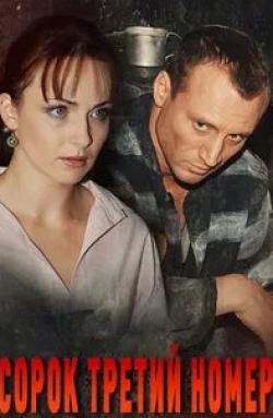 Анатолий Лобоцкий и фильм Сорок третий номер