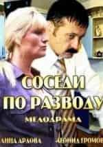 Анна Ардова и фильм Соседи по разводу