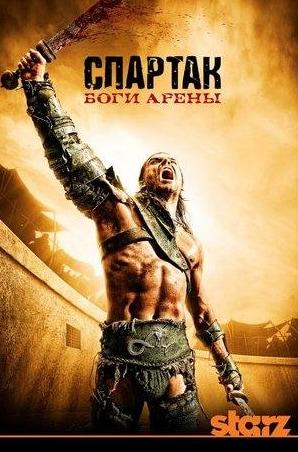кадр из фильма Спартак: Боги арены