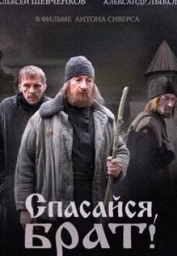 кадр из фильма Спасайся, брат