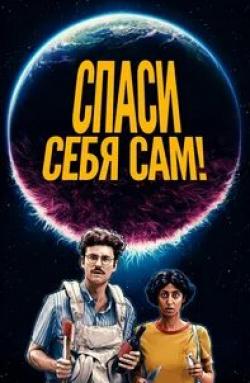 кадр из фильма Спаси себя сам!