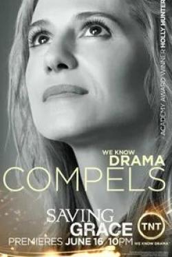 кадр из фильма Спасите Грейс