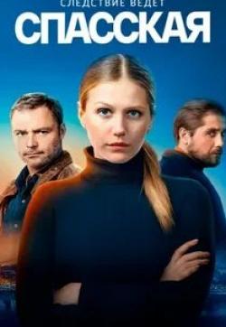 кадр из фильма Спасская