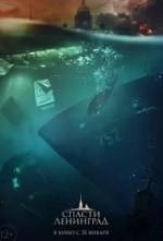 Спасти Ленинград кадр из фильма