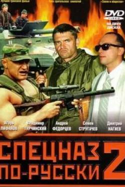 кадр из фильма Спецназ по-русски 2