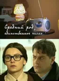 Ян Цапник и фильм Средний род, единственное число (2013)