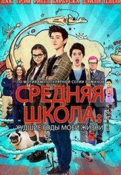 кадр из фильма Средняя школа: Худшие годы моей жизни