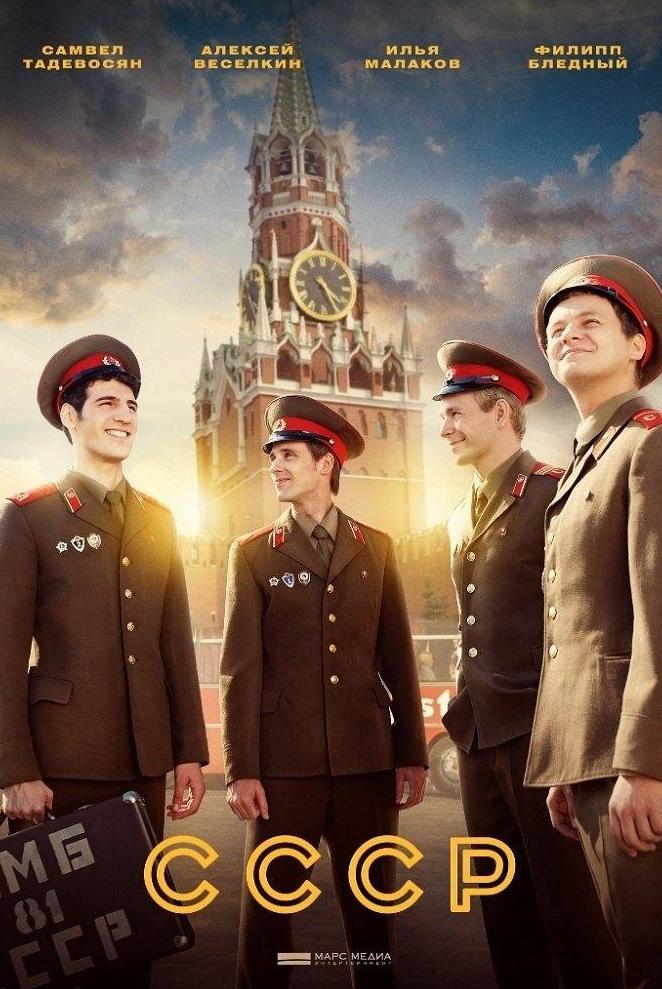 кадр из фильма СССР