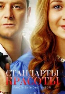 Ирина Розанова и фильм Стандарты красоты (2018)