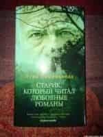 Ричард Тайсон и фильм Старик, читавший любовные романы