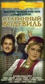 Николай Гриценко и фильм Старинный водевиль