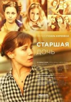 Ян Цапник и фильм Старшая дочь (2015)