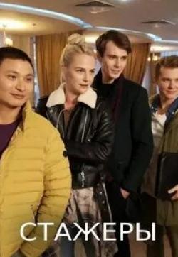 Тамара Семина и фильм Стажеры (2021)