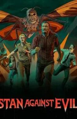 кадр из фильма Стэн против сил зла